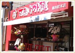 太陽のトマト麺 錦糸町店2<